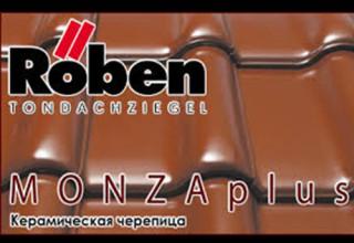 Черепица Roben Monza (Монза) Plus